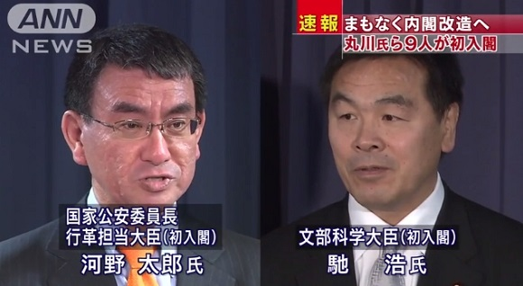 国家公安委員長兼行政改革担当相=河野太郎