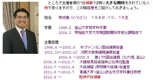 河野太郎議員の秘書は、在日ですらない韓国生まれの韓国人。 秘書の名前は李成権(イ・ソングォン) 今やパク・クネ ハンナラ党代表の側近である