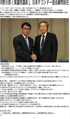 『原発ゼロの会』 共同代表:河野太郎(自民)・近藤昭一(民主)