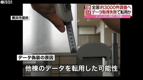横浜市都筑区の大型マンションの一部が傾いている問題で、旭化成は、杭を打つ作業を担当した子会社「旭化成建材」が他に杭打ちを担当した全国のマンションや商業施設