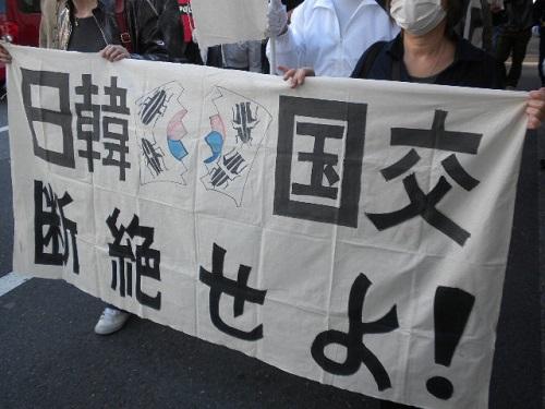 20151025日韓国交断絶国民大行進in帝都