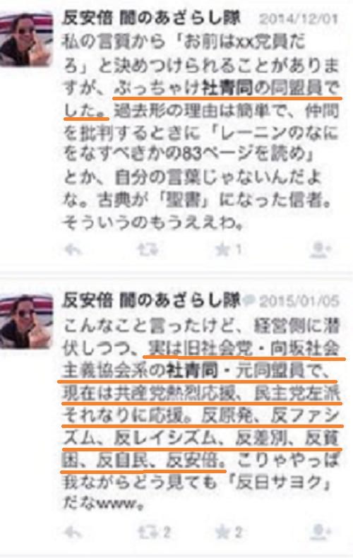 ぱよぱよちーんオジさん(57歳)、社青同の同盟員だったんだw