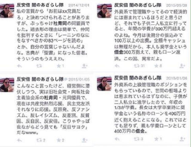 「ぱよぱよちーん」(朝鮮語で「見て見て知人」)でお馴染みの久保田直己(しばき隊)は、「日本社会主義青年同盟」(社青同)の同盟員だった!