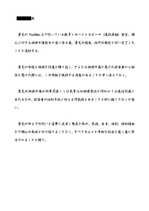 全国大学生活協同組合連合会 総務部 システム課 課長 石野雅之の脅迫状