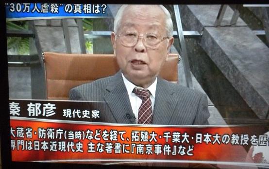 "20151112BSフジプライムニュース「南京事件」とは何か 諸説と""真相""の間に 3論客の見方相互検証・中国「30万人虐殺」の真相は?"