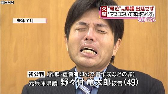 政務活動費をだまし取ったとして詐欺などの罪に問われている元兵庫県議の野々村竜太郎被告