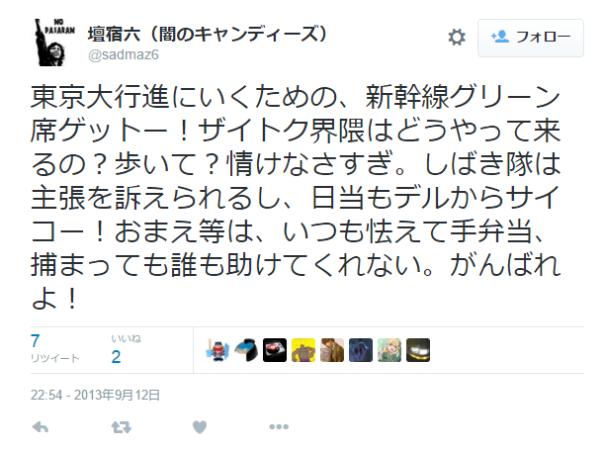 壇宿六(闇のキャンディーズ)東京大行進にいくための、新幹線グリーン席ゲットー!ザイトク界隈はどうやって来るの?歩いて?情けなさすぎ。しばき隊は主張を訴えられるし、日当もデルからサイコー!おまえ等は、い
