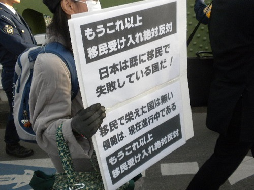 移民(難民)受け入れ絶対反対 国民大行進 in 埼玉(平成27年11月29日、さいたま市大宮)