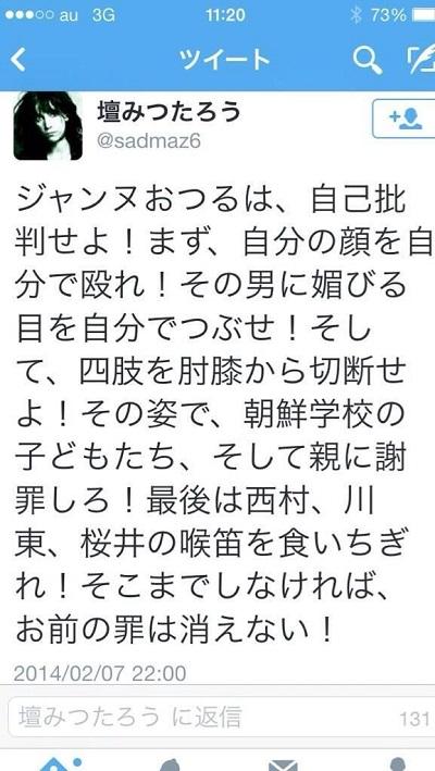 「新潟日報社」上越支部長の坂本秀樹、壇宿六(闇のキャンディーズ)そして、四肢を肘膝から切断せよ!