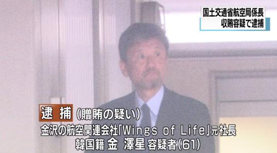 金沢市にある航空関連会社、「Wings of Life」の元社長で韓国籍の、金澤星容疑者(61)が贈賄の疑いで逮捕NHK