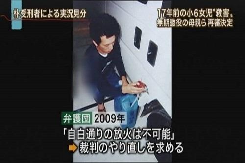 朴龍晧(49)受刑者 現場検証