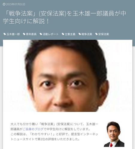 民主党公式サイト 2015年07月01日 「戦争法案」(安保法案)を玉木雄一郎議員が中学生向けに解説!