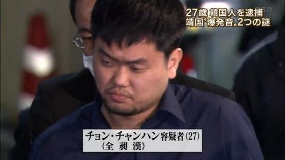 チョン・チャンハンの母親は、「息子がやったことではなくて日本の自作自演…ちゃんと調べて下さいよ」