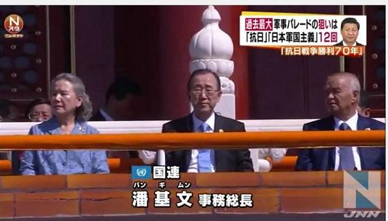 国連の潘基文(パン・ギムン)事務総長は、2015年9月3日に開かれた中国の抗日戦争勝利70周年記念軍事パレードに参加