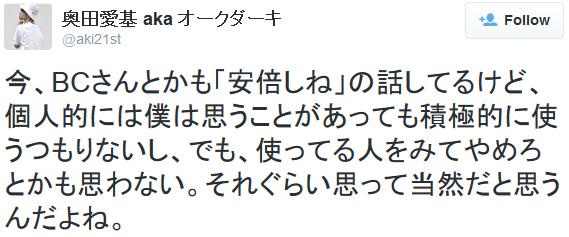 奥田愛基 aka オークダーキ 今、BCさんとかも「安倍しね」の話してるけど、個人的には僕は思うことがあっても積極的に使うつもりないし、でも、使ってる人をみてやめろとかも思わない。それぐらい思って当然だと 思