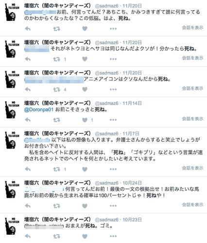 死ね from sadmaz6で検索 「新潟日報社」上越支社報道部長の坂本秀樹は、脅迫の常習犯であり、「しばき隊」としてデモに参加して日当を受け取っていた!