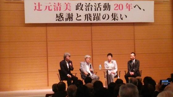 講演会では辻元清美と、鳥越俊太郎や田原総一朗や、拉致被害者家族の蓮池(兄)が対談。