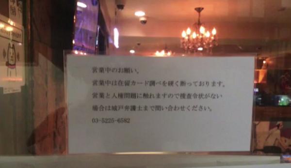 大久保の韓国人向けネカフェって何なん?日本人が行くと、「韓国人じゃないとダメ!」と入れてもらえないし。入口の張り紙『営業中は在留カード調べを硬く断っております。営業と人権問題に触れますので、捜査令状が