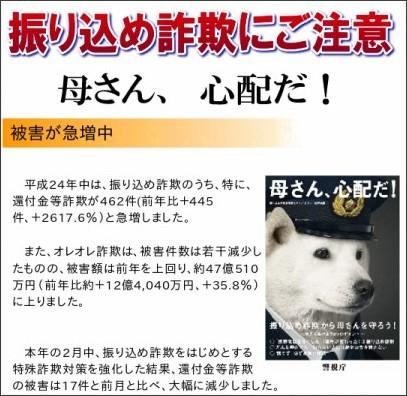 振り込め詐欺に注意を呼びかける警視庁のポスターもソフトバンクの犬だった