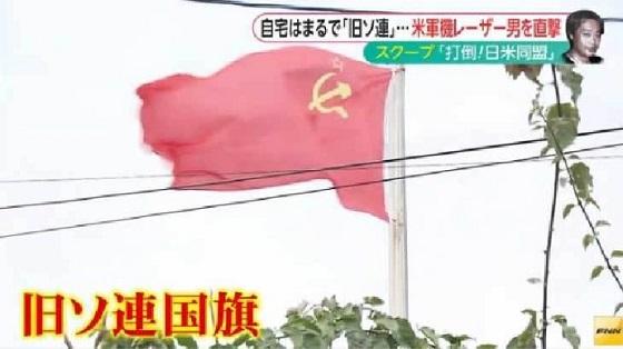 米軍機レーザー照射の平岡克朗は福島瑞穂と同志でインリンの芸能プロ社長・みずほと語る会に申込0 たなびくソ連旗
