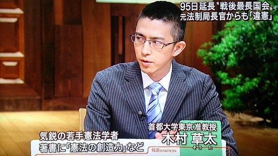 レギュラーコメンテーターとして「反対」論を繰り返し述べている木村草太(憲法学者)