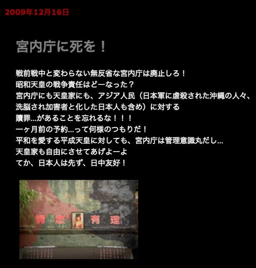 2009年のブログでは「宮内庁に死を!」、「昭和天皇の戦争責任はどーなった?」、「てか、日本人は先ず、日中友好!」などと書いていた。
