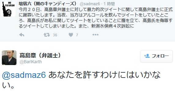 高島章(弁護士) @sadmaz6 あなたを許すわけにはいかない。