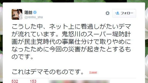 民主党の蓮舫議員がTwitterで「悪質なデマに注意」事務所は「法的措置検討する」鬼怒川決壊で