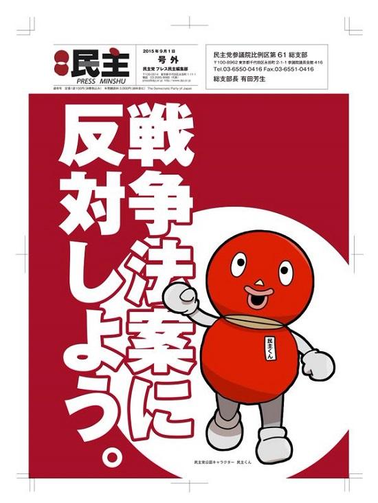 「安保法案」に反対するため、東京・板橋(選挙時に事務所を構えていました)で約6万枚を配布します。「民主くん」に登場してもらいました。