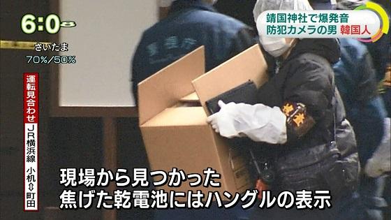 NHK・NHKニュースおはよう日本 『防犯カメラの男 韓国人』
