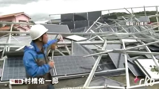 2015年8月25日、福岡県柳川市の倉庫兼工場の屋上に設置されていたソーラーパネル約150枚が、台風15号の影響で、骨組みと土台ごと吹き飛び、近くの民家の屋根に激突した。