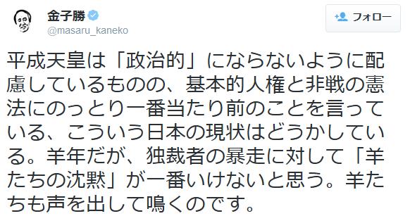 平成天皇は「政治的」にならないように配慮しているものの、基本的人権と非戦の憲法にのっとり一番当たり前のことを言っている、こういう日本の現状はどうかしている。羊年だが、独裁者の暴走に対して「羊たちの沈黙