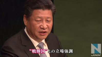 "中国・習主席が国連演説 ""戦勝国""の立場強調"