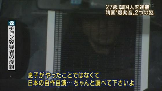 靖国神社爆破テロの犯人、韓国人のチョン・チャンハン容疑者の母「息子がやったことではなくて日本の自作自演…ちゃんと調べて下さいよ」