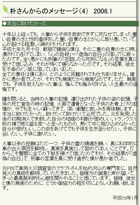 小6強姦殺人犯の朴ら釈放!青木恵子と朴龍晧の2匹の鬼畜を悲劇の主人公のように報道する糞マスゴミ