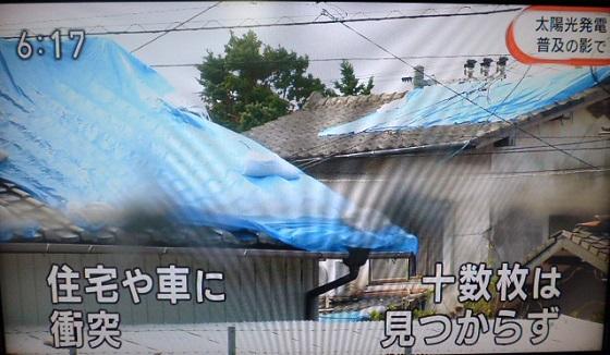 2015年8月25日、福岡県柳川市の倉庫兼工場の屋上に設置されていたソーラーパネル約150枚が、台風15号の影響で、骨組みと土台ごと吹き飛び、近くの民家に激突した。