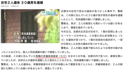 ▼NHKニュース 2015年09月12日 07時47分