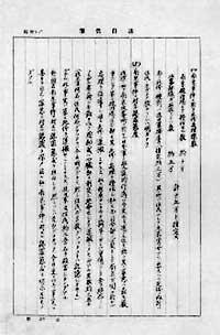 太田寿夫氏の供述書の一部。