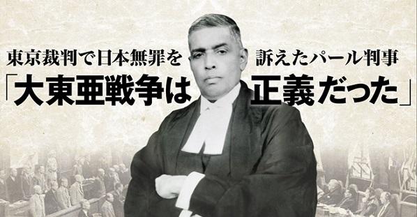 ラダ・ビノード・パール判事