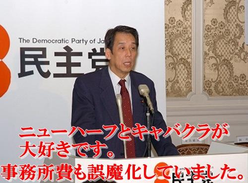 民主党・川端達夫ニューハーフショーパブ・キャバクラに政治資金から114万円支出