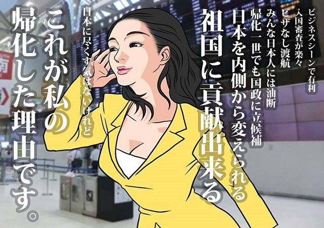 ビジネスシーンで有利 入国審査が楽々 ビザなし渡航 みんな日本人には油断 帰化一世でも国政に立候補 日本を内側から変えられる 祖国に貢献出来る 日本に尽くす気はないけれど これが私の帰化した理由です。