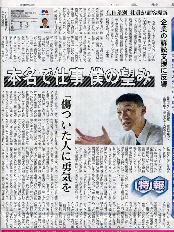 在日韓国人 徐文平…「じょさん」と読んだ顧客を提訴。「300万払え!」 この記事ですね。 中日新聞