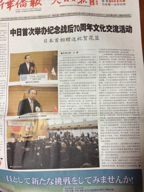 二階氏は上海の反日式典に行った - コピー