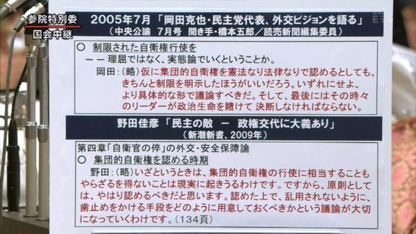 佐藤正久「民主党代表であった岡田克也さんも野田佳彦さんも集団的自衛権の行使の必要性を認める発言をしています。他にも前原誠司も長島昭久も必要性を認める発言をしています。民主党政権の防衛大臣だった森本敏さ