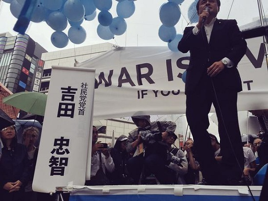 吉田 社民党党首のスピーチでした!