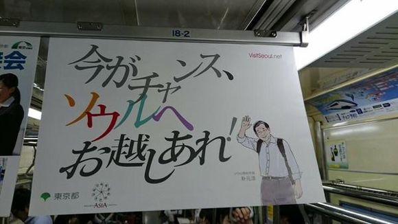 ソウル特別市の中づりポスターイメージ「今がチャンス!ソウルへお越しあれ!」東京都