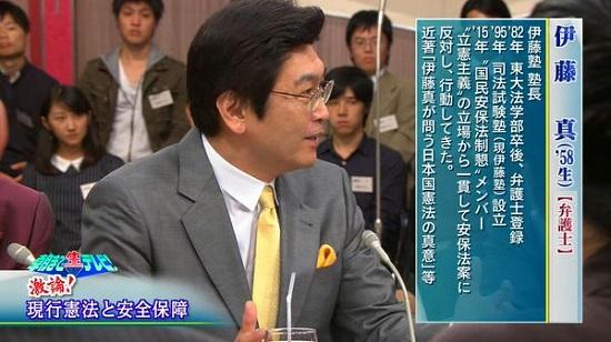 伊藤真(弁護士、伊藤塾塾長)朝まで生テレビ