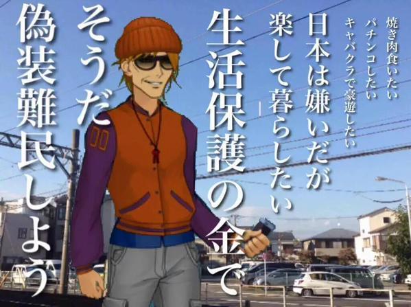 焼き肉食いたい パチンコしたい キャバクラで豪遊したい 日本は嫌いだが 楽して暮らしたい 生活保護の金で そうだ偽装難民しよう!