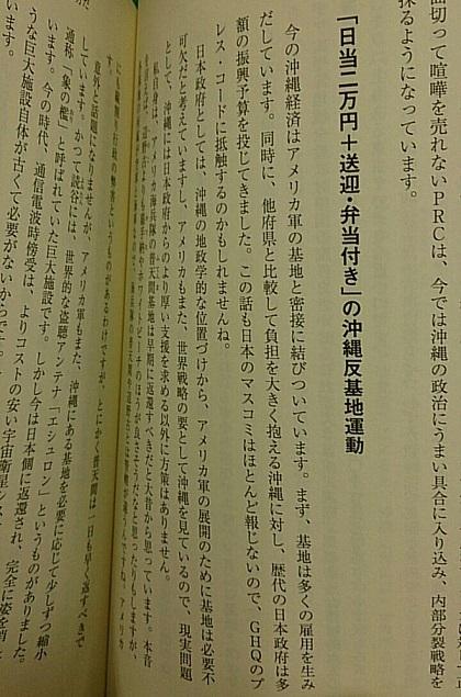 沖縄の基地反対運動は日当2万円プラス弁当。