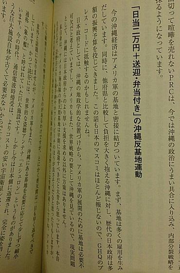 沖縄の基地反対運動は日当2万円というデマを今も堂々と振りまくケント・ギルバート。